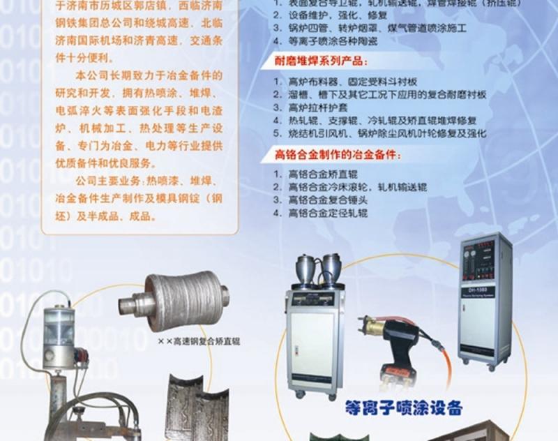 等离子喷涂设备与部分产品